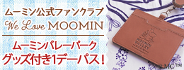 ムーミン公式ファンクラブ「We Love MOOMIN」