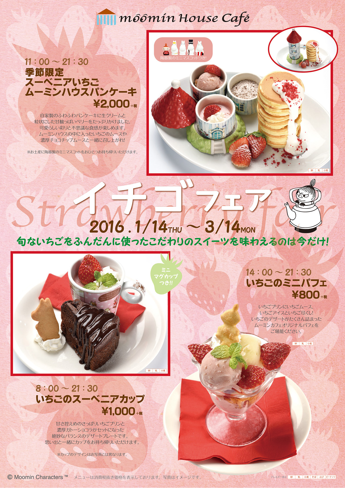 2016soramachiPOP_Strawberry-01